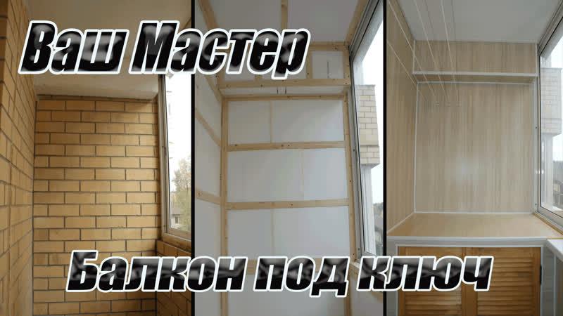 Ремонт балкона в Мытищах.Утепление балкона. Балкон под ключ.