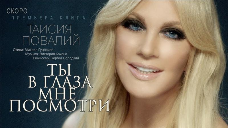 ТИЗЕР! Таисия Повалий - Ты в глаза мне посмотри (2018)