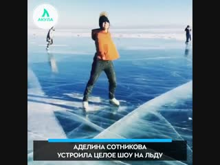 Фигурное катание на озере Байкал | АКУЛА
