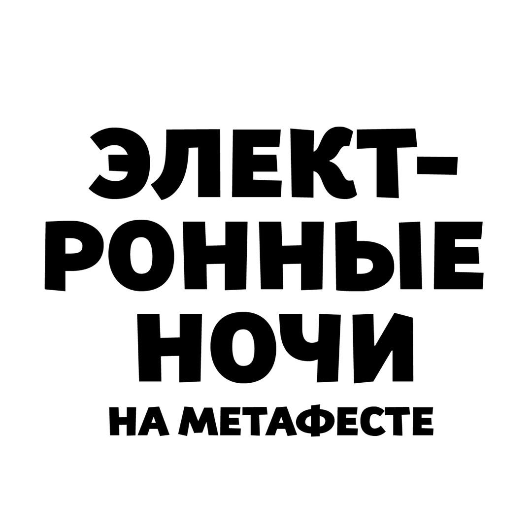 Афиша Электронные ночи на МЕТАФЕСТЕ - 23-24 августа
