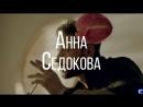 Anna Sedokova 15 09 18