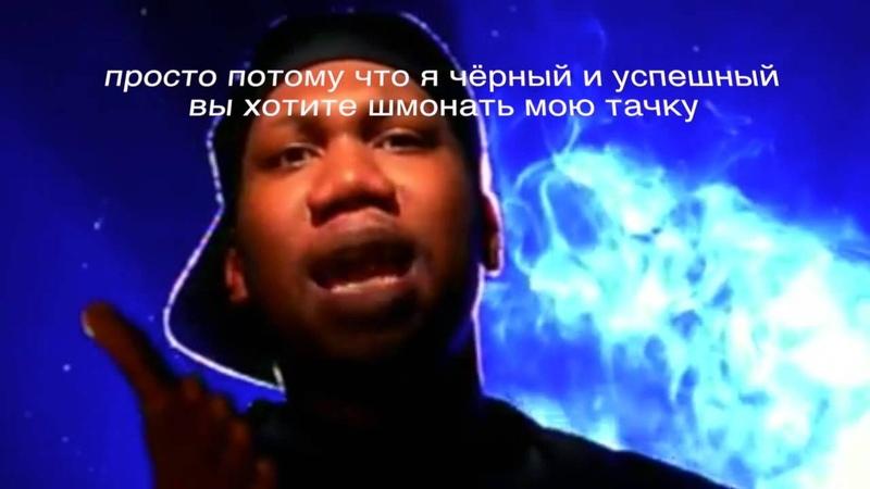 KRS-One - Sound of da Police | Русский перевод | Shao ©