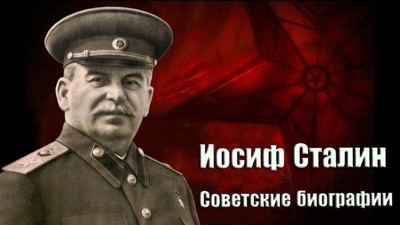 Иосиф Сталин . Советские биографии