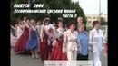 Выпускной-2006. Лесноуколовская средняя школа Часть 3