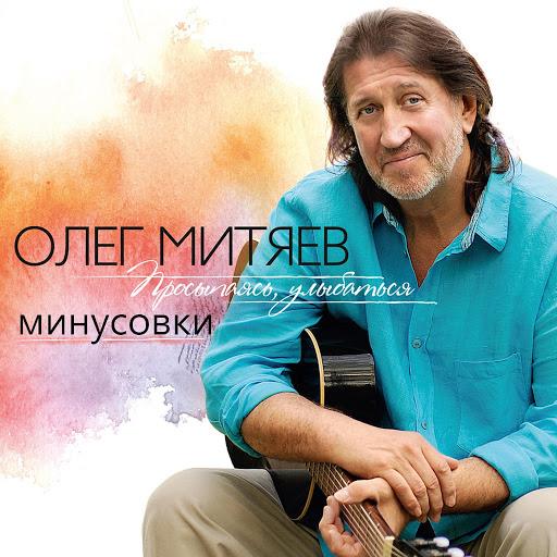 Олег Митяев альбом Просыпаясь, улыбаться (Минусовки)