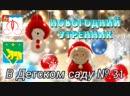 Детский сад № 31 отметил праздничный Новогодний утренник.