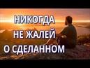47. Вадим Зеланд - Никогда не жалей о сделанном