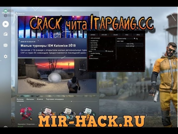 Бесплатный Crack чита 1tapgang.cc для CS:GO