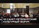 Бондарчук, Куросава и Сервилло —как прошёл VII Санкт-Петербургский международный культурный форум