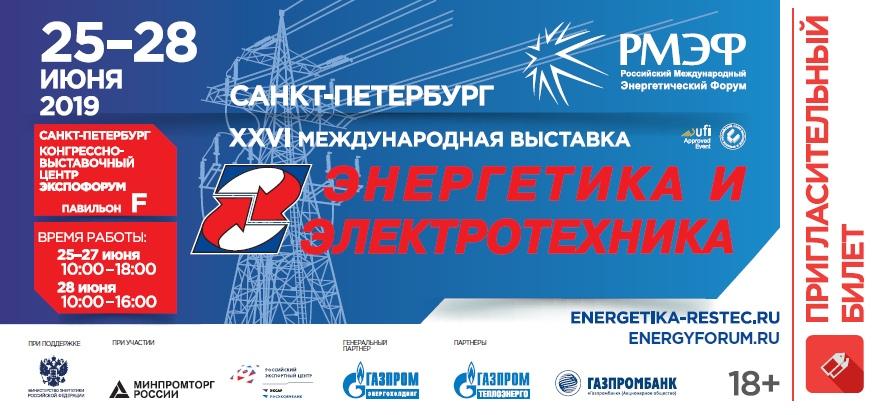 """Пригласительный билет на выставку """"Энергетика и электротехника"""", Санкт-Петербург"""