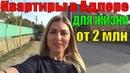 Новостройки Сочи Недвижимость в Сочи Квартиры в Сочи ЖК Гастелло