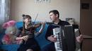 Ария - Я свободен cover на скрипке и аккордеоне Дуэт TWIX - Екатерина и Иван Гейль г. Томск