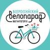 26 мая - Магнитогорский Велопарад