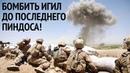 НАШ ПЛАМЕННЫЙ ПРИВЕТ МОРПЕХАМ США В СИРИИ вкс эт танф сирия новости спецназ сша удар по сирии бои
