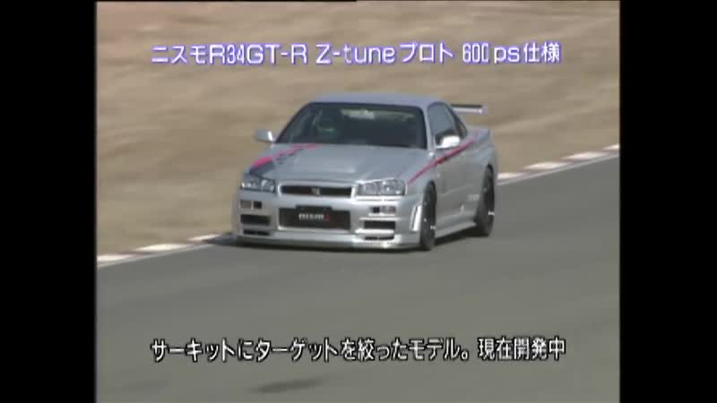 Best MOTORing 2001 — Sugo Battle NISMO R-Tune vs. European Sports Cars.