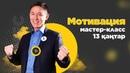 МОТИВАЦИЯ МАСТЕР КЛАССЫ | 13 ҚАҢТАР 10:00