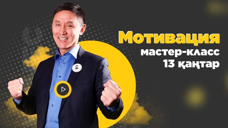 МОТИВАЦИЯ МАСТЕР КЛАССЫ   13 ҚАҢТАР 1000