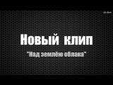 Новинка! Аркадий Кобяков -