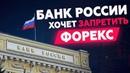 Банк России хочет закрыть для россиян рынок Форекс. К чему это приведет