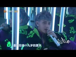 190615 ZTao - 十九岁 (19 Years Old) @ IS BLUE Concert in Shanghai