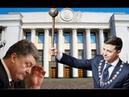 В Киеве началось министры массово подают в отставку а Зеленский просит помощи у США