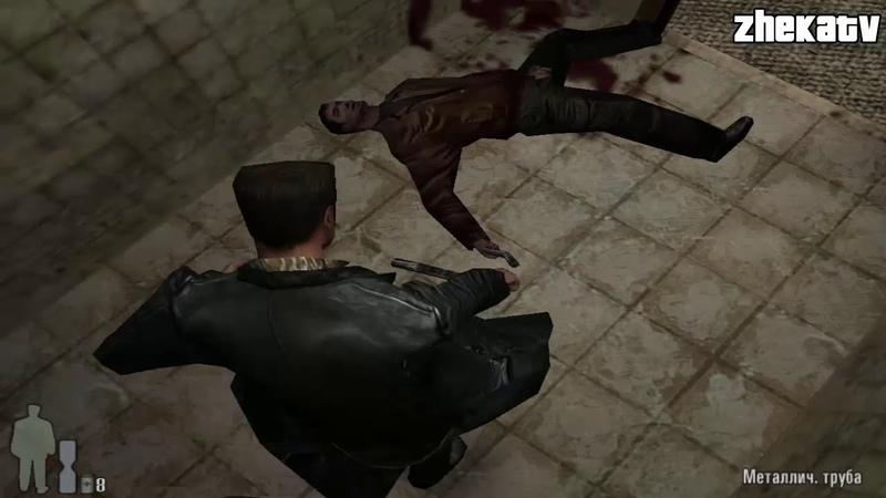 Прохождение Max Payne - Часть l. Воздушный Замок Глава 6. Как Вырастить Крылья