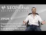 SEOPickup. Мастерский курс. Урок 4. Стратегия заработка. Выполнение заданий и реферальная сеть