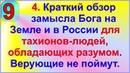 4. Краткий обзор замысла Бога на Земле в изложении грядущего царя Сергея-Тимура.