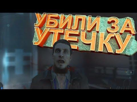 🎮[Прохождения игр]🎮  Убили за утечку информации  Call of Duty Black Ops 2 02