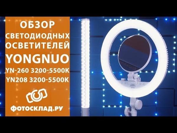 Светодиодные осветители Yongnuo YN 260 и YN208 обзор от Фотосклад ру