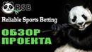 Reliable Sports Betting (RSB) обзор проекта