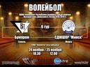 Волейбол 2018 Бумпром Минск Чемпионат Беларуси Дивизион Б 6 тур 1 игра