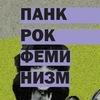 ПАНК РОК ФЕМ ФЕСТ