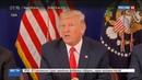 Новости на Россия 24 Трамп благодарен России за высылку дипломатов
