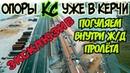 Крымский мост 08 12 2018 ЭКСКЛЮЗИВ Ж Д подходы с Крыма ставят опоры КС Погуляем внутри пролёта