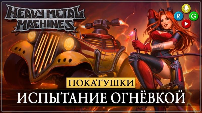 Heavy Metal Machines - Покатушки - 01