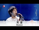 29 дек 2017 г ENB SUB Heaven by Hua Chenyu 华晨宇《天堂》带英文歌词 Best Chinese songs with English Subtitle