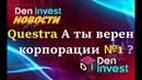 Den Invest новости Questra А ты верен корпорации 1 в Мире