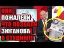 Телеведущая просит остановить прямой эфир, Зюганов говорит нереальные вещи