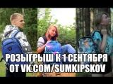 Розыгрыш рюкзака от vk.com/sumkipskov к 1 сентября!
