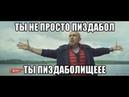 импичмент бессрочка Самый главный балабол Всея Руси ТОП 10