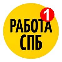 Работа в Санкт-Петербурге СПБ