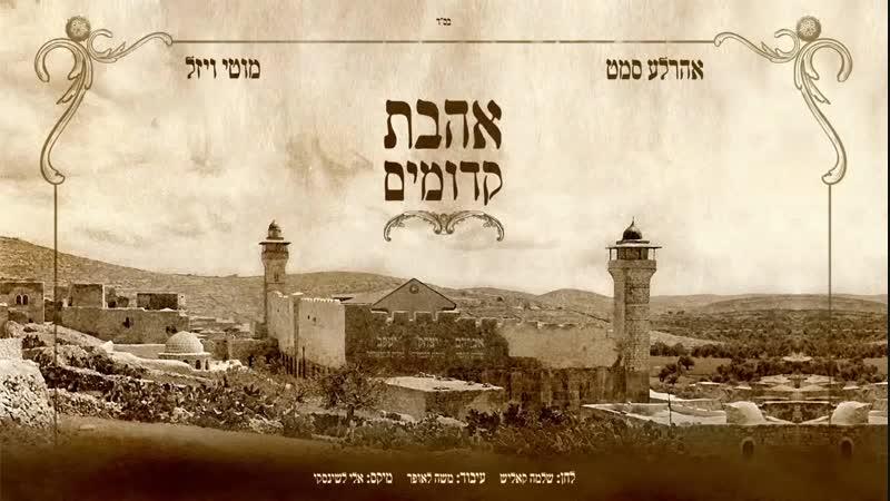 אהר׳לע סאמעט מוטי ויזל - אהבת קדומים - Arale Samet Motty Vizel - Ahavas Kedumim