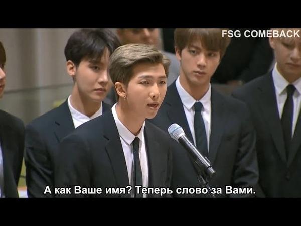 BTS Speech / БТС (180924) - Launch of the GenUnlimited Youth Strategy/Речь Намджуна в ООН (рус.саб)