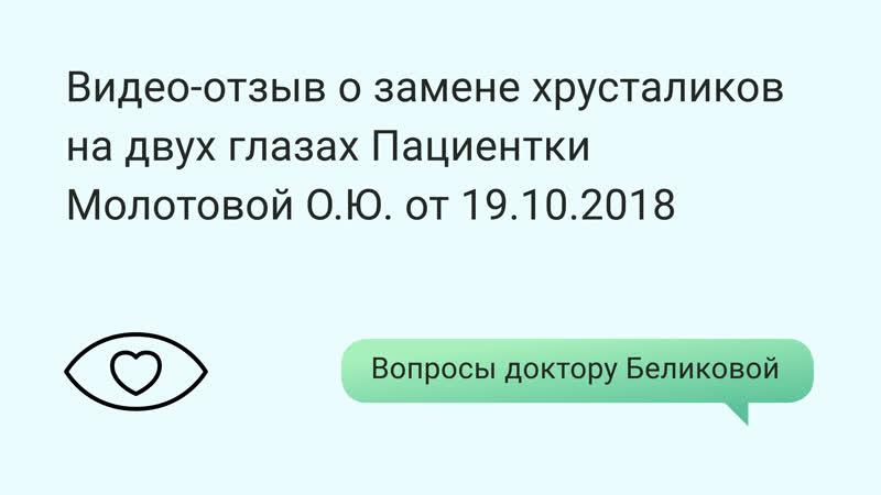 Видео-отзыв об операции по замене хрусталиков Пациентки Молотовой О.Ю. от 19.10.2018