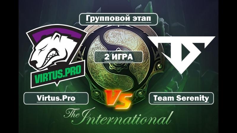 (RU2) Virtus.Pro vs Team Serenity - International 2018 (15.08.18)