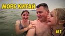 КАНИКУЛЫ В КИТАЕ 🌊 ЕДЕМ НА МОРЕ 🌅 Silver beach