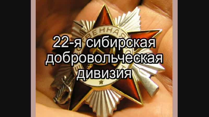 150 22 Сибирская добровольческая стрелковая дивизия им Сталина