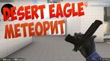 DESERT EAGLE МЕТЕОРИТ - ОБЗОР (CSGO)
