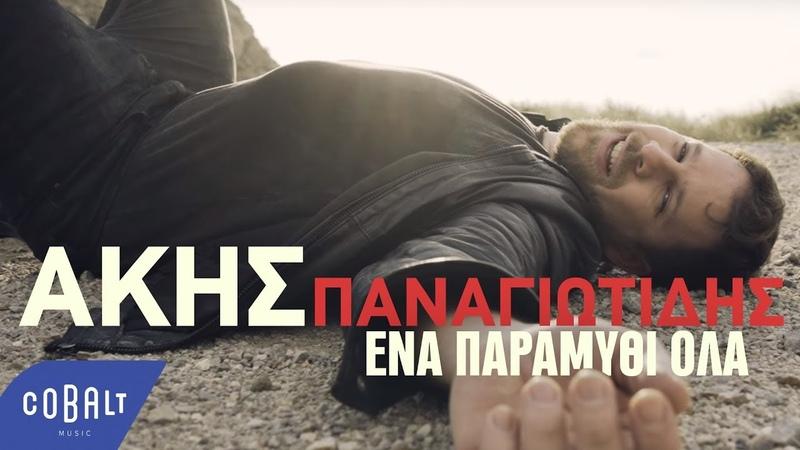 Άκης Παναγιωτίδης - Ένα Παραμύθι Όλα / Akis Panagiotidis - Ena Paramithi Ola   Official Video Clip